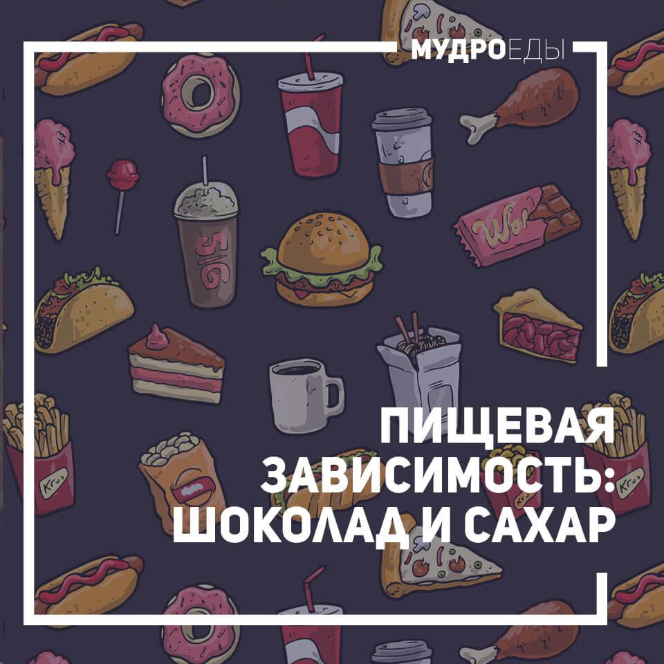 Пищевая зависимость, шоколад и сахар
