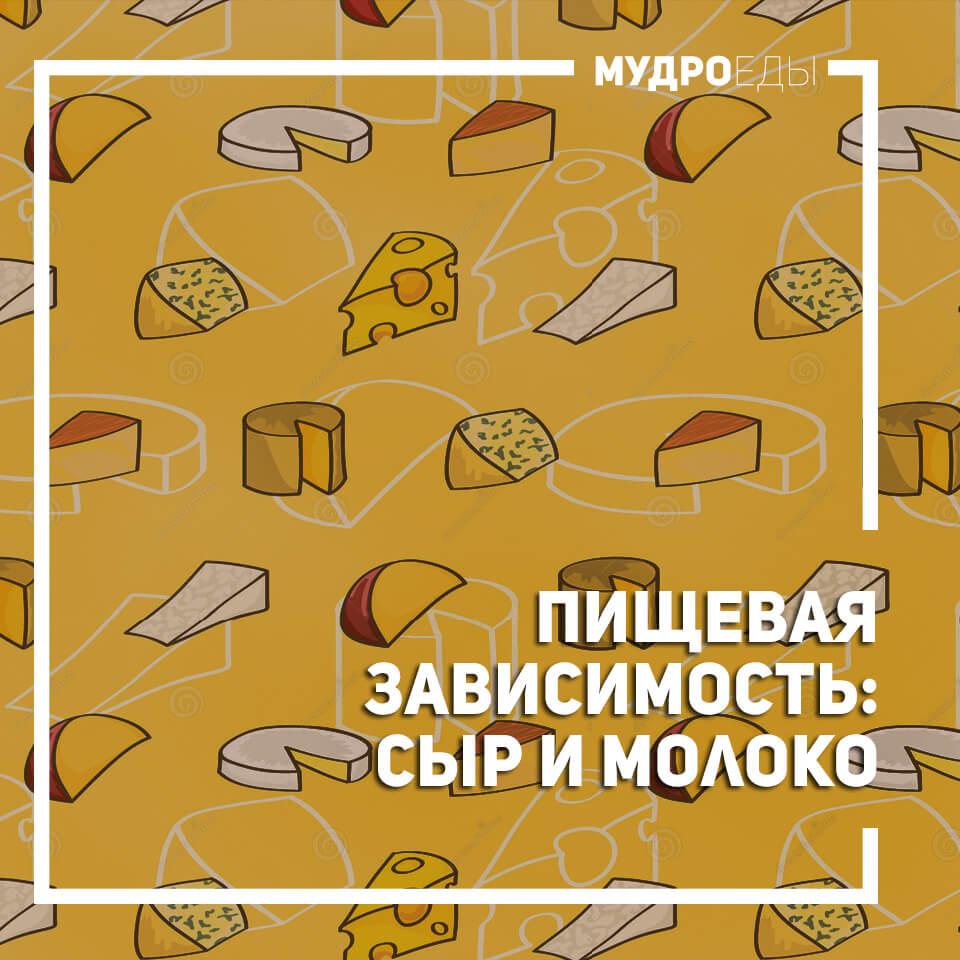 Пищевая зависимость: сыр и молоко