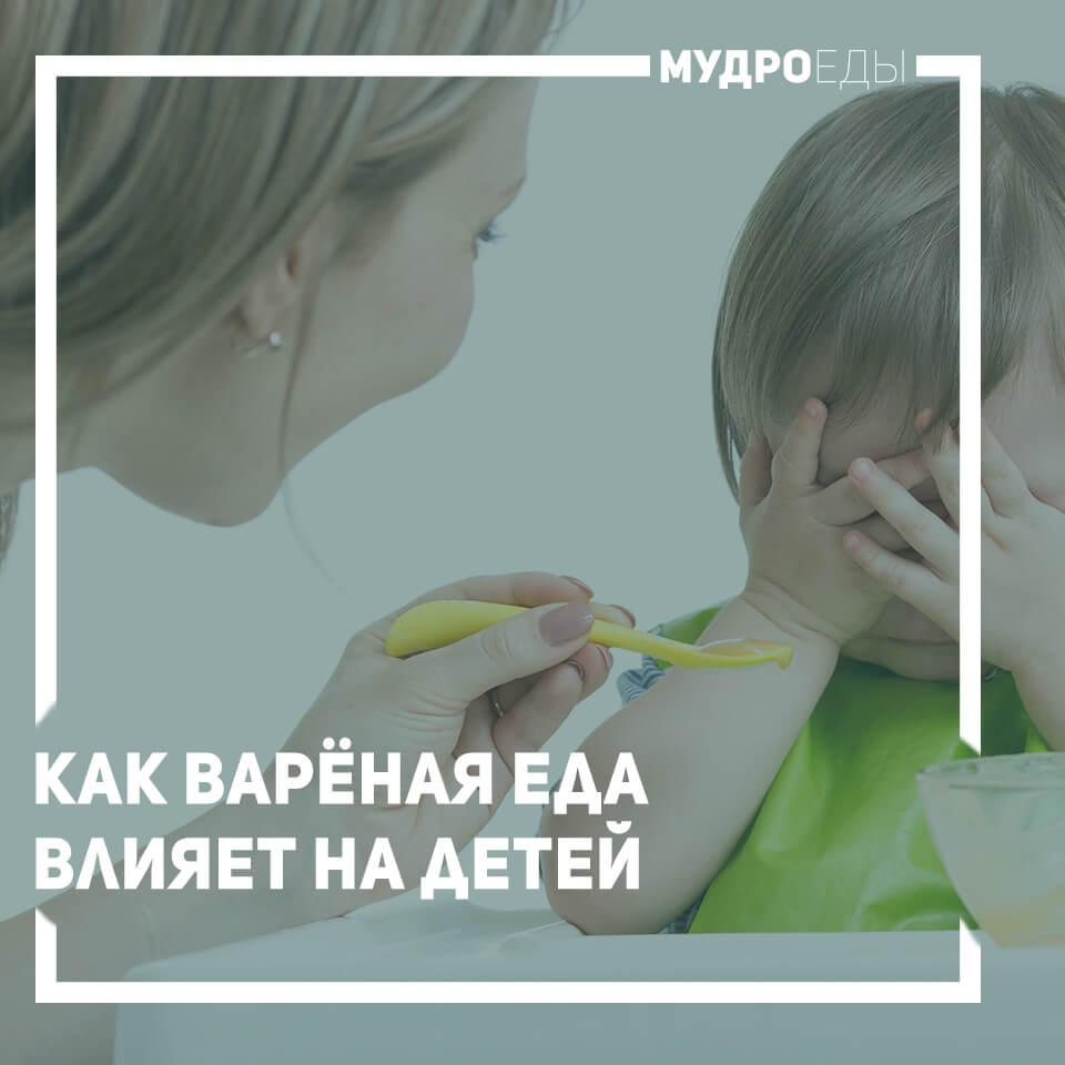 Как варёная еда влияет на детей