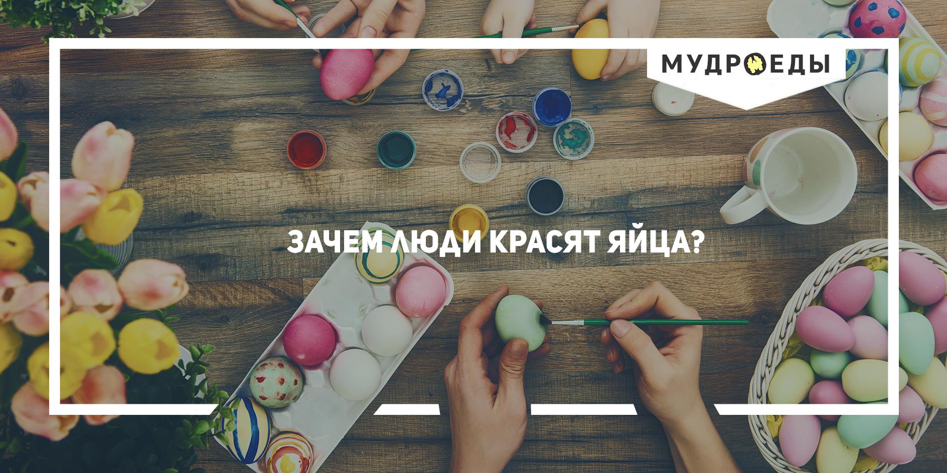 зачем люди красят яйца